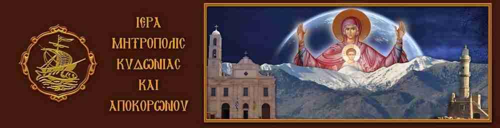 Ιερά Μητρόπολη Κυδωνίας & Αποκορώνου