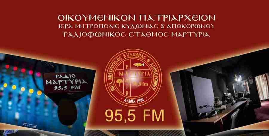 AfissaRadioMhtrKydwnias